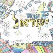 ישראל חוגגת 72