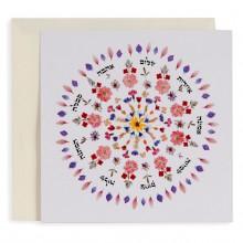 גלויה מנדלת פרחים ומילים