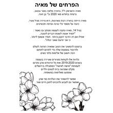 הפרחים של מאיה- שלישיית גלויות